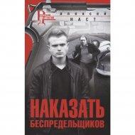 Книга «Наказать беспредельщиков».