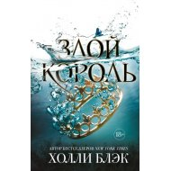 Книга «Злой король».