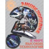 Книга «В мире высоких технологий».