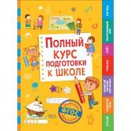 Книга «Полный курс подготовки к школе».