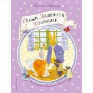 Книга «Сказки Маленькой Крольчихи».
