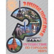 Книга «Путешествие по городам мира».