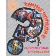 Книга «Современные профессии».