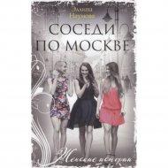 Книга «Соседи по Москве».