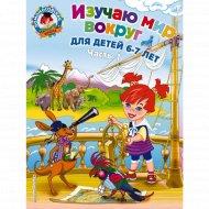 «Изучаю мир вокруг: для детей 6-7 лет. Ч. 1» Липская Н.М.