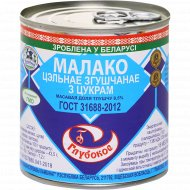 Молоко сгущенное «Глубокое» с сахаром 8.5 %, 380 г.