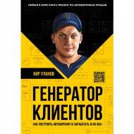Книга «Генератор клиентов».