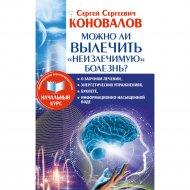 Книга «Можно ли вылечить «неизлечимую» болезнь?».