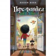 Книга «Перо феникса».