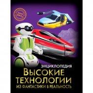 Книга «Высокие технологии. Из фантастики в реальность».