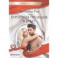 Книга «Курортная прелюдия к браку».