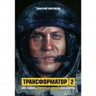 Книга «Трансформатор 2. Как развить скорость в бизнесе и не сгореть».