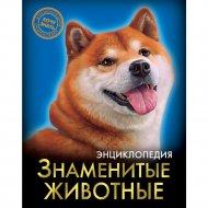 Книга «Знаменитые животные».