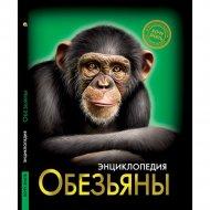 Книга «Обезьяны».