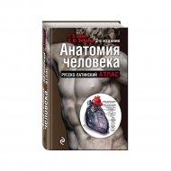 Книга «Анатомия человека: Русско-латинский атлас» 2-е издание.