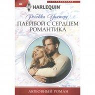 Книга «Плейбой с сердцем романтика».