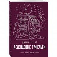 Книга «Леденцовые туфельки».