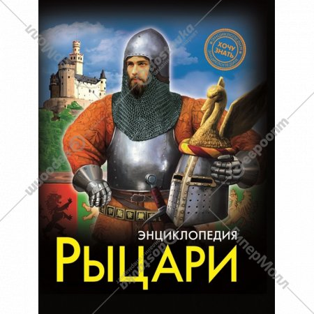 Книга «Рыцари».