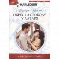 Книга «Обрести свободу у алтаря».
