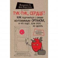 Книга «Тук-тук, сердце!».