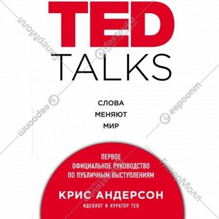 Книга «Ted Talks. Слова меняют мир».