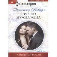 Книга «Срочно нужна жена» Дж.Хейворд.