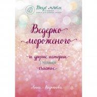 Книга «Ведерко мороженого и другие истории о подлинном счастье».