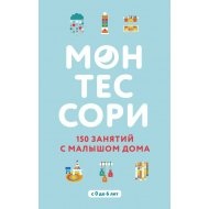 Книга «Монтессори. 150 занятий с малышом дома».