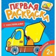 Книга «Машинки».