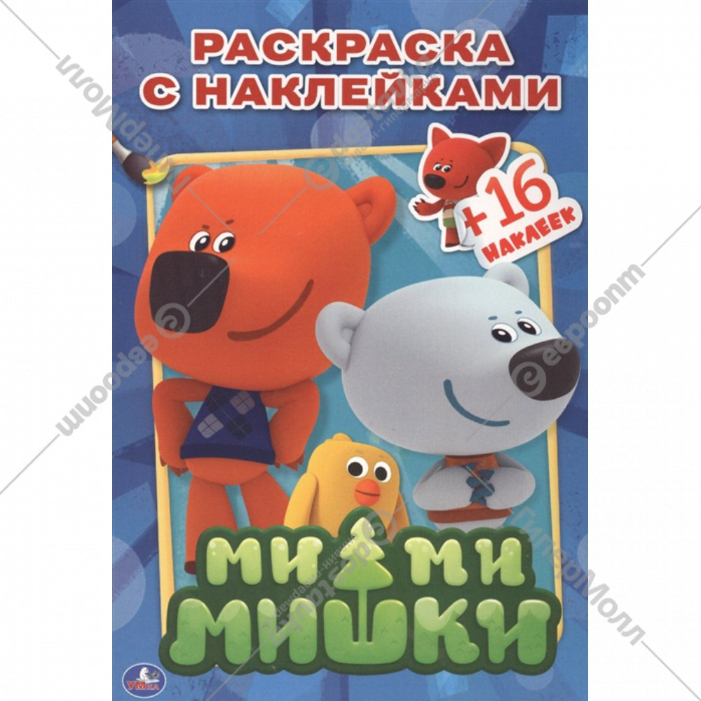Раскраска «Ми-ми-мишки» с наклейками. - Каталог товаров