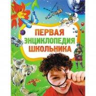 Книга «Первая энциклопедия школьника».