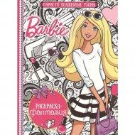 Раскраска «Барби №1604» Фантазия.