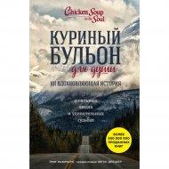 Книга «Куриный бульон для души» .