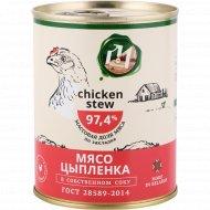 Консервы мясные «Мясо цыпленка в собственном соку» 350 г.