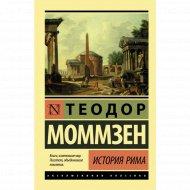 «История Рима» Моммзен Т.