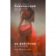 Книга «На фейсбуке с сыном (сюрреалистическая история)» Вишневский Я.