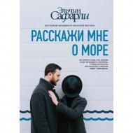 Книга «Расскажи мне о море».