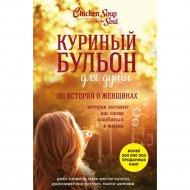 Книга «Куриный бульон для души: 101 история о женщинах».