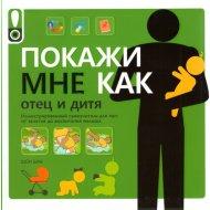 Книга «Покажи мне как. Отец и дитя» Бин Шон.