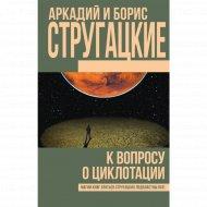 «К вопросу о циклотации» Стругацкий А.Н., Стругацкий Б.Н.