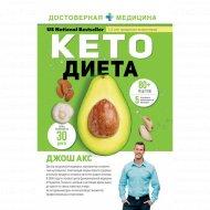 «Кето-диета» Акс Д.