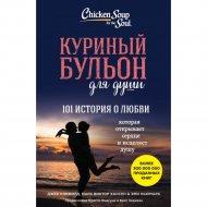 Книга «Куриный бульон для души: 101 история о любви».