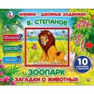 Книга «Зоопарк».