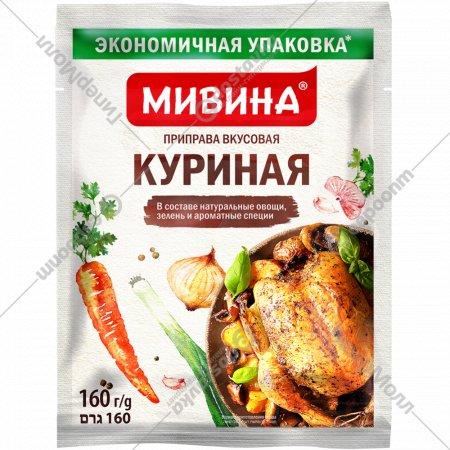 Приправа «Мивина» Куриная, 160 г.