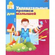 Пропись «Увлекательные прописи для малышей» И.Л.Бельская.