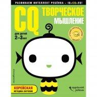 Книга «CQ творческое мышление: для детей 2-3 лет с наклейками».