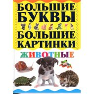Книга «Животные. Большие буквы. Большие картинки».