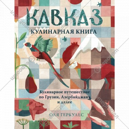 «Кавказ. Кулинарная книга» Геркулес О.