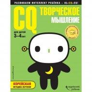 Книга «CQ творческое мышление».
