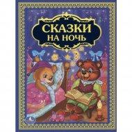 Книга «Сказки на ночь».